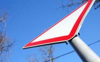 Дорожный знак «Уступи дорогу» по ПДД. Как выглядит знак «Уступи дорогу»