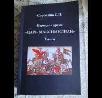 Савушкина н и народная драма царь максимилиан. Царь максимилиан