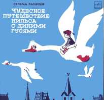 Чудесное путешествие Нильса с дикими гусями, аудиосказка (1968).