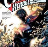 Комикс «Супермен Непобеждённый»: одна из лучших историй о герое.