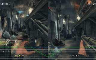 Что лучше xbox 360 или ps4 pro. PS4 vs Xbox One – выбираем, какая консоль лучше