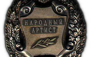 Что дает звание народный артист. Какие льготы дает звание «Народный артист России»