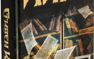 Самые знаменитые произведения писателей. Лучшие современные книги
