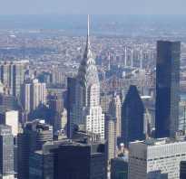 Памятники архитектуры и строительства. Здание Крайслера, Нью-Йорк