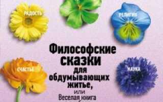Николай козлов философские сказки читать онлайн. Философские сказки – Николай Козлов
