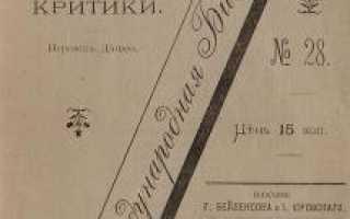 Литературные критики — это кто? Русские критики. Критика литературная