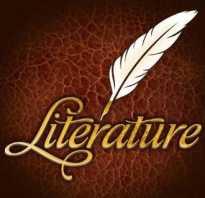 Какие основные жанры литературы. Виды литературы и их назначение