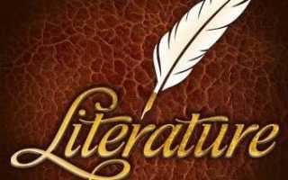 Жанры классической литературы. Литературные жанры произведений и их определения