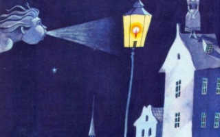 Старый уличный фонарь андерсен все герои. Ханс Кристиан Андерсен
