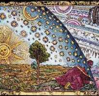 Специфика мифологического мировоззрения. Первоначальные формы мировоззрения