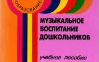 Радынова О.П., Катинене А.И. Музыкальное воспитание дошкольников