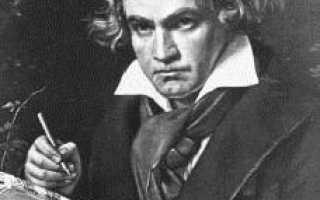 Первое произведение бетховена. Людвиг Ван Бетховен — краткая биография композитора