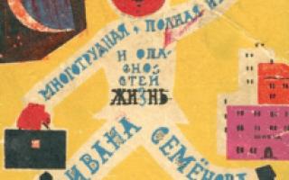 Детские советские писатели. Лучшие детские писатели и книги для развития детей