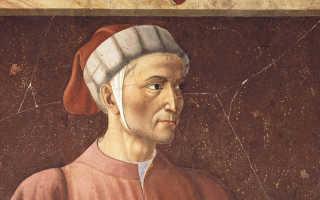 Данте Алигьери: рукописи и тайны. Портрет данте в искусстве ренессанса