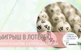 Ритуалы на выигрыш в лотерею от ванги. Заговор на выигрыш в лотерею