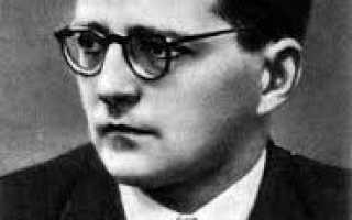 Дмитрий шостакович биография на английском. Краткая биография шостаковича