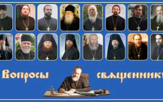 Вопросы православному священнику задать вопрос. Вопросы священнику