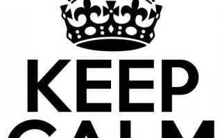 Означает keep calm and carry. Keep calm — что значит это английское словосочетание
