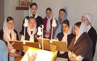 Пение в хоре. Как попасть в церковный хор и начать петь на клиросе