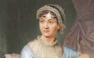 Джейн остин личная жизнь. Страсти британского двора: придуманная любовь Джейн Остин