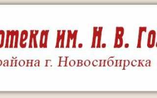 Какие должности занимал гоголь. О жизни и творчестве николая васильевича гоголя