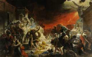 Карл брюллов последний день помпеи где художник. История и этнология