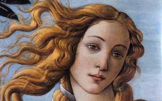 Венера, богиня любви. Богиня венера в мифологии и реальной жизни