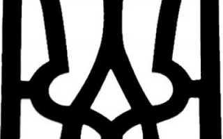 Символика разных стран. Национальные символы современной украины в историчес