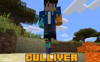 Gulliver мод на версию 1.7 10. Gulliver — мод на уменьшение и увеличение себя