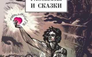 Маленькие сказки и название максима горького. Рассказы и сказки