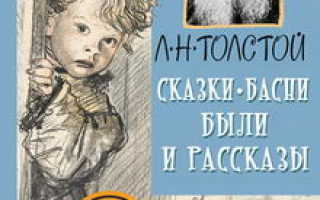 Лев николаевич толстой произведения для детей список. Лучшие произведения Л