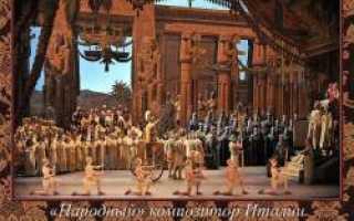 Почему джузеппе верди называют народным композитором. Карьера и признание