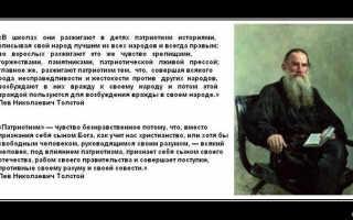 Лев николаевич толстой о патриотизме. Лев толстой о вреде патриотизма