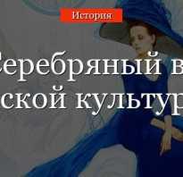Серебряный век русской культуры. Серебряный век великой русской культуры