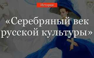 Серебряный век русской культуры. Образование «серебряного века»