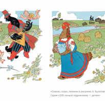 Знаменитые детские художники. Художники-иллюстраторы детских книг
