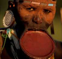 Дикие племена африки. Где живут последние в мире неконтактные племена