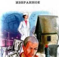 Раковый корпус солженицын читать. Книга раковый корпус читать онлайн