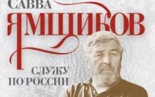 Савва Ямщиков… «Числюсь по России. Савва ямщиков служу по россии