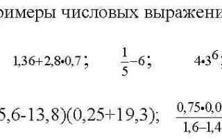 Какие выражения являются суммами разностями. Что такое числовые выражения