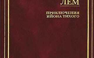 Станислав лем конгресс футурологов. Книга футурологический конгресс читать онлайн