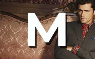 Мужские имена на букву «М. Русские имена мужские Какие мужские имена на м