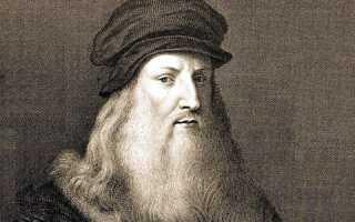 Самые известные картины леонардо да винчи. Леонардо да Винчи – итальянский гений
