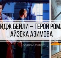 Азимов айзек главный герой горе. Детектив Элайдж Бейли и робот Дэние