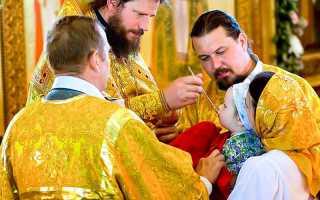 Можно ли причастить младенца после литургии. Как причащают грудничков после крещения
