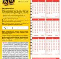 Результаты тиража 6 из 45 архив тиражей. Как заполнять лотерейные билеты