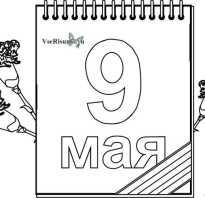 Оформление стенгазеты день победы 9 мая. Стенгазета ко Дню Победы
