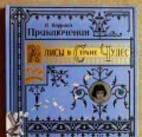 Волшебные мотивы в литературной сказке Л. Кэрролла «Алиса в Стране Чудес
