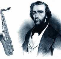 Имя сакса изобретателя муз инструментов. Из истории создания саксофона