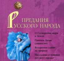 Предание в русской литературе примеры. Русские народные легенды